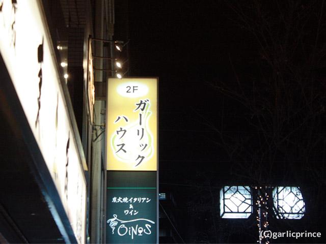 横浜桜木町の「ガーリックハウス」画像01