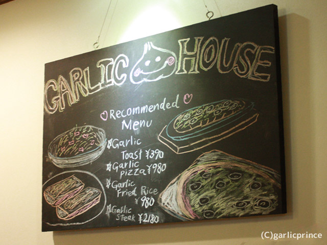 横浜桜木町の「ガーリックハウス」画像05