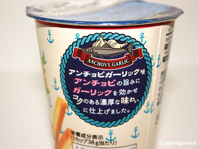 Jagabee(じゃがビー) 「アンチョビガーリック味」画像②